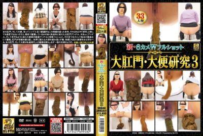SR044 | Wide multi view shots of women pooping on toilet. 6 camera angles! VOL. 3